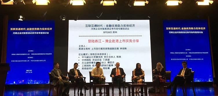 Чжэнчжоу, Китай - Специализированная сессия по вопросам листинга компаний из Китая в Гонконге