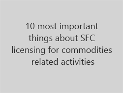 10 most important things about SFC licensing for commodities raleted activities