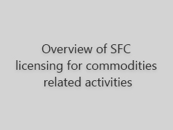 Overview of SFC licensing for commodities related activities