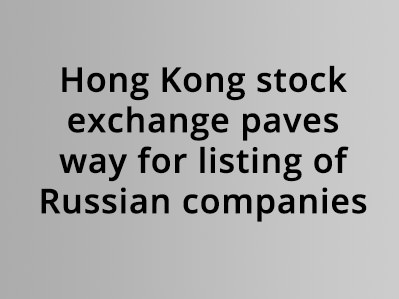 Hong_Kong stock exchange paves way for listing of Russian companies